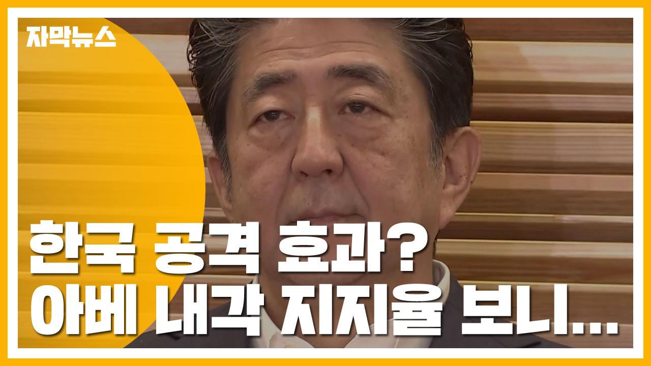 [자막뉴스] 한국 공격 효과? 아베 내각 지지율 보니...