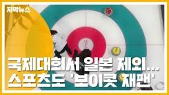 [자막뉴스] '국제대회서 日 제외'...스포츠도 '보이콧 재팬'