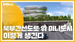 [자막뉴스] 북부간선도로 위에 미니도시 생긴다!