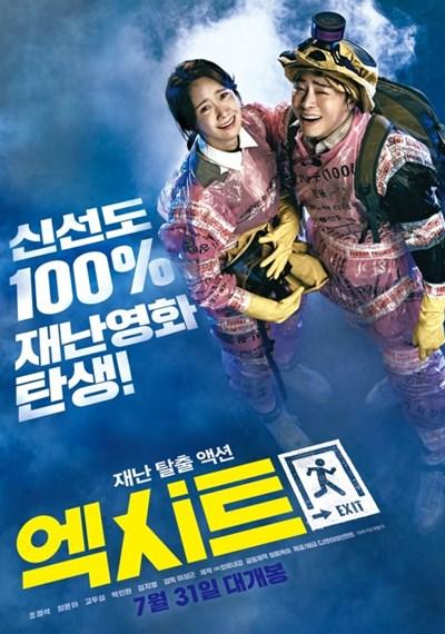여름 극장가 승자 '엑시트', 손익분기점 넘고 승승장구