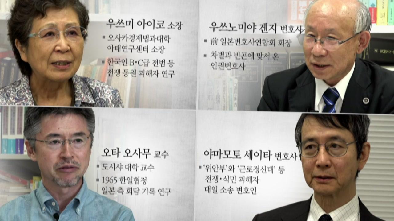 '일본 지성에게 듣다'...한일 갈등의 진단과 해법