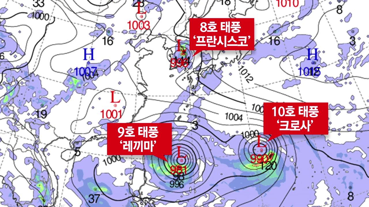 더 강한 태풍 발생...9호 '레끼마'·10호 '크로사' 진로는?