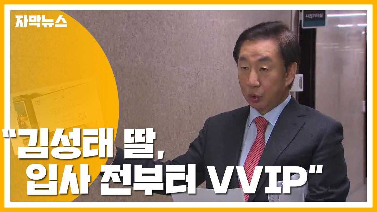 """[자막뉴스] KT 전 임원 """"김성태 딸, 입사 전부터 VVIP 관리"""""""