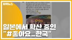"""[자막뉴스] 일본에서 확산 중인 """"#좋아요_한국"""""""