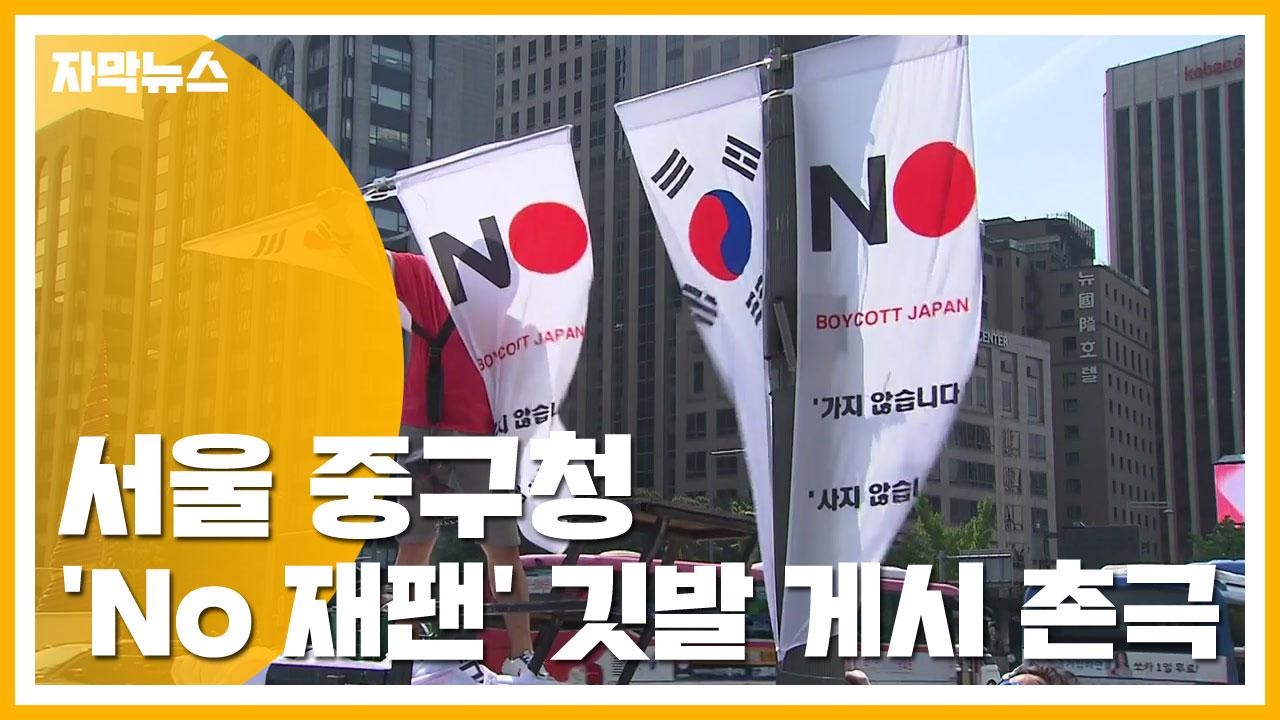 [자막뉴스] 서울 중구청 'No 재팬' 깃발 게시 촌극