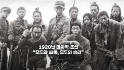 승리의 역사 '봉오동 전투', 논란 넘고 울림 안길까