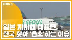 [자막뉴스] 일본 지자체 대표단, 한국 찾아 '읍소'하는 이유