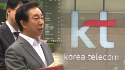 """KT 전 임원 """"김성태 딸, 입사 전부터 VVIP 관리"""""""