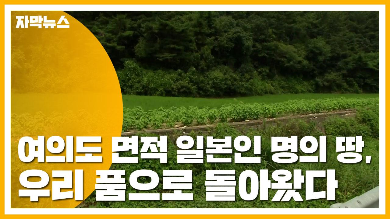 [자막뉴스] 여의도 면적 일본인 명의 땅, 우리 품으로 돌아왔다