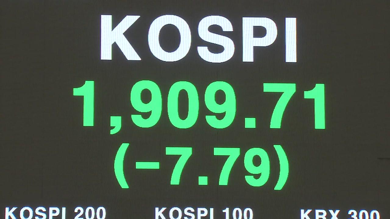 코스피, 6일 연속 하락...1,910선도 붕괴