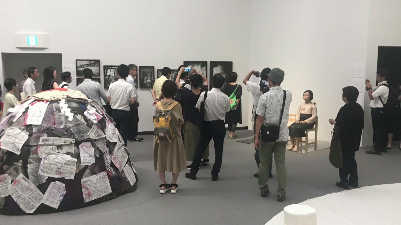 """日 신문 """"소녀상 전시 중단, 사회의 자유에 대한 협박"""""""