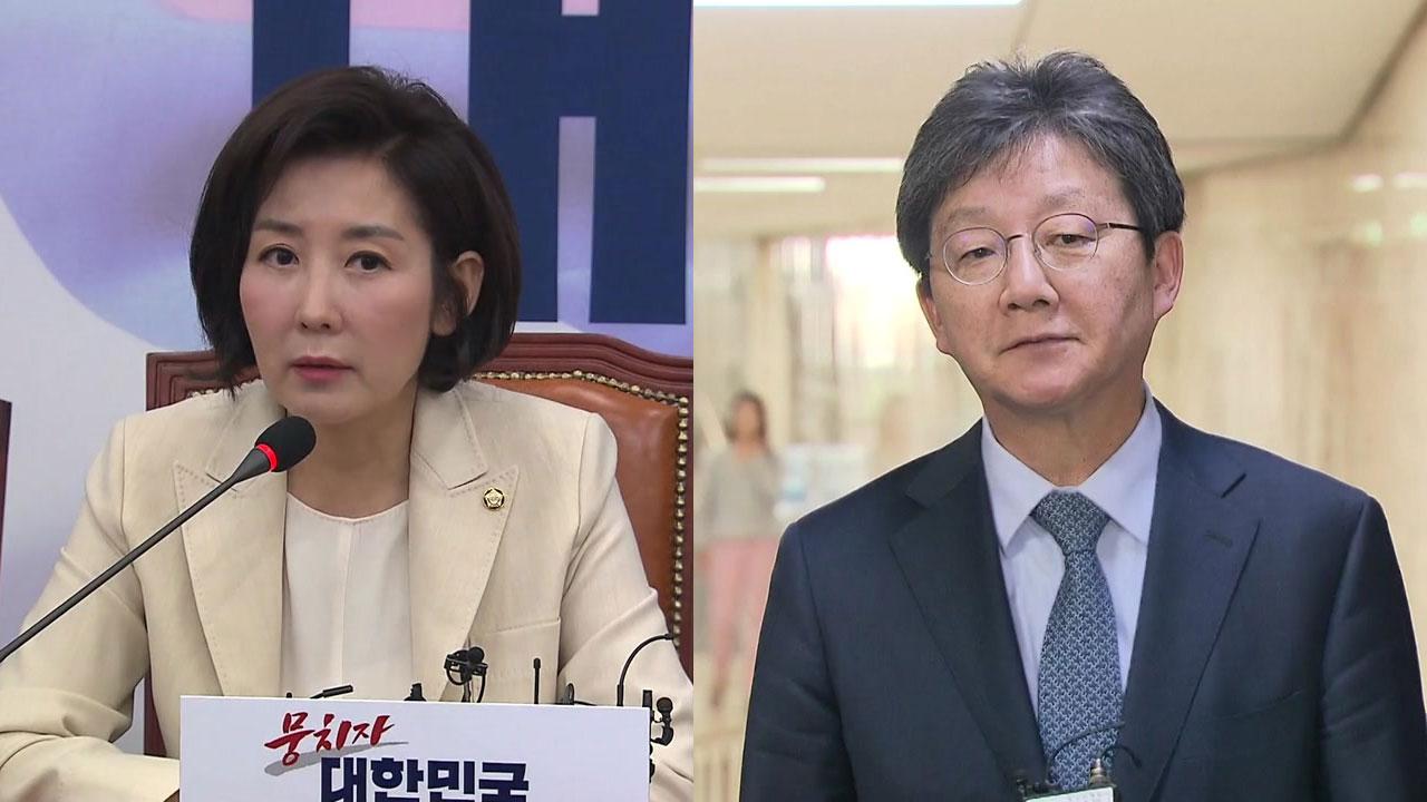 """나경원 """"유승민에 안철수도!""""...바른미래 """"스토커·잠꼬대"""" 격앙"""