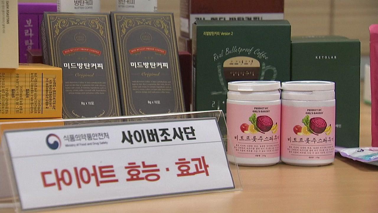 식약처, 다이어트 효능 광고 식품·화장품 725건 적발