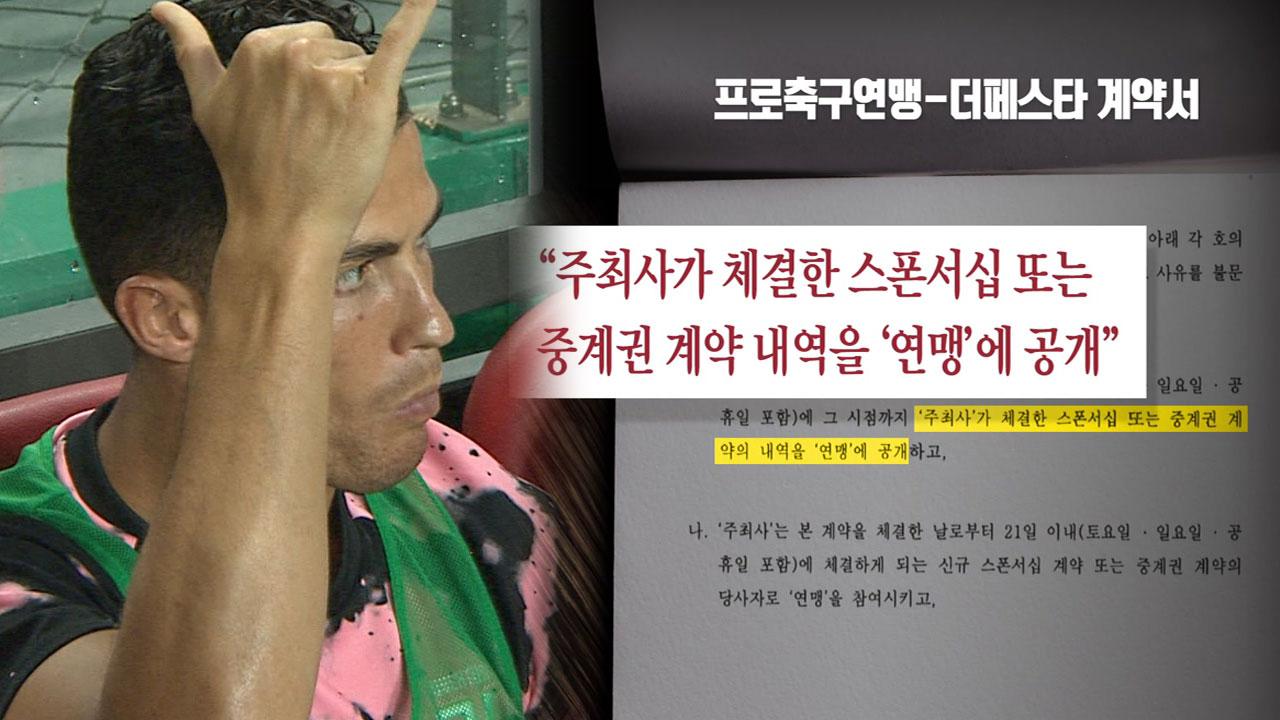 """[단독] 프로연맹·더페스타 계약서 단독 입수...""""연맹 책임 가볍지 않아"""""""