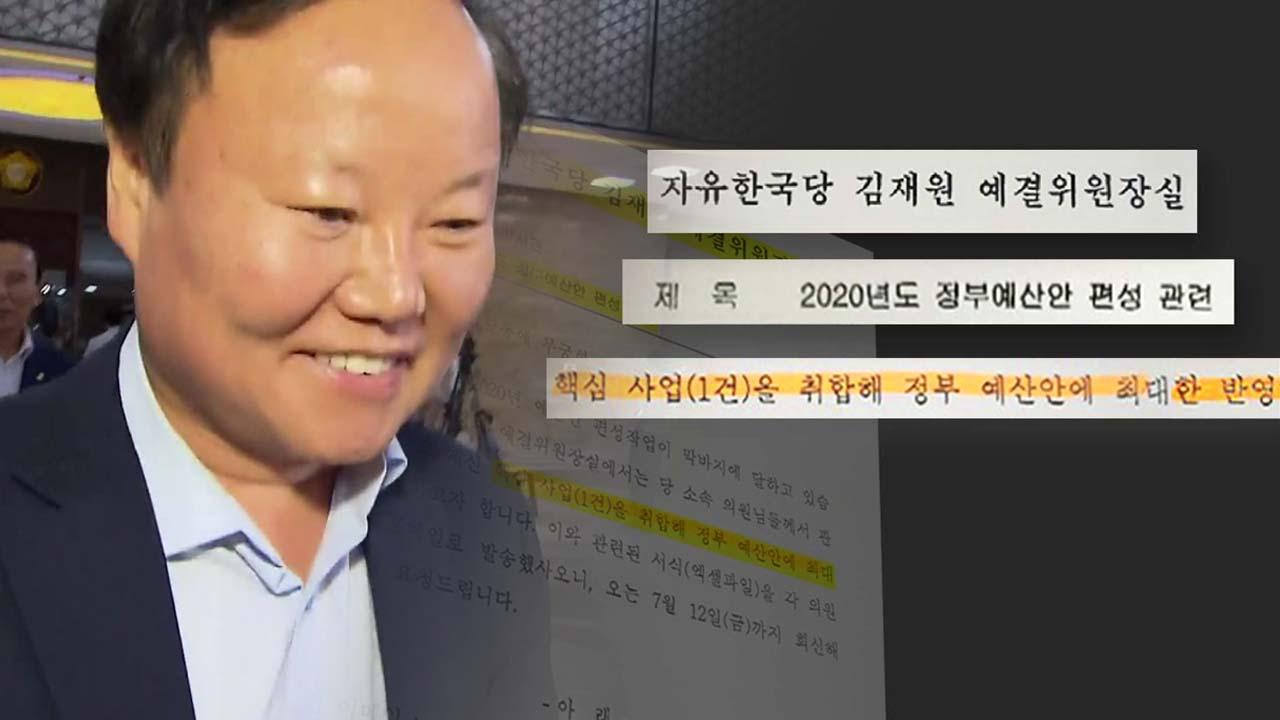 [단독] 추경 삭감 외치더니...김재원, 한국당 예산 민원 접수 논란