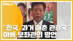 """[자막뉴스] 아베 보좌관 """"한국, 과거 매춘 관광국"""" 망언"""