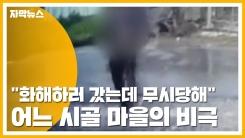 """[자막뉴스] """"화해하러 갔는데 무시당해""""...어느 시골 마을의 비극"""