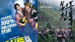 '봉오동 전투', 박스오피스 1위 출발...'엑시트' 400만 돌파