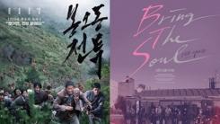 '봉오동 전투'로 새롭게 짜인 韓영화 흥행 지분 (ft.'브링더소울')
