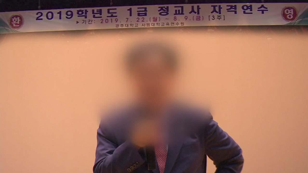 """""""여성 홍채 보고 스킨십 해야""""...성희롱 특강 논란"""
