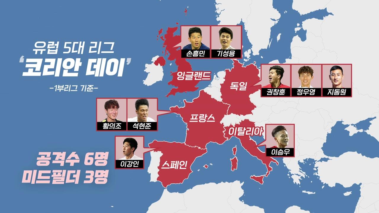 잠 못 드는 새벽...한국인 유럽파 골사냥 출격