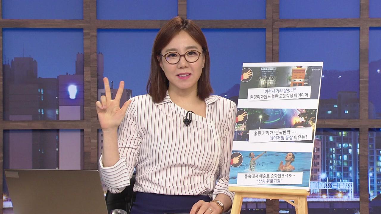 """[내맘대로 TOP3] 물속에서 예술로 승화된 5·18...""""상처 위로되길"""""""