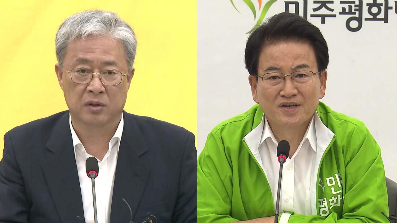 민주평화당, 분당 '초읽기'...야권발 '합종연횡' 신호탄?