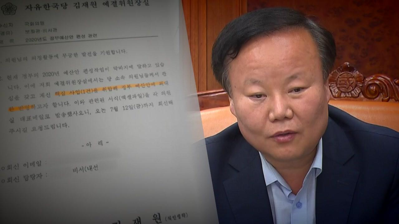 """""""정부 예산안에 최대한 반영""""...'예산 민원' 김재원 사퇴촉구 봇물"""