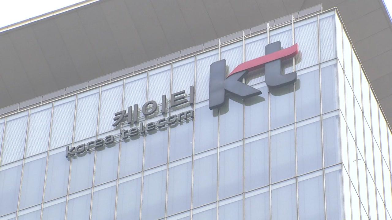 """KT 전 임원 """"김성태 딸 채용은 회장 관심사안"""""""