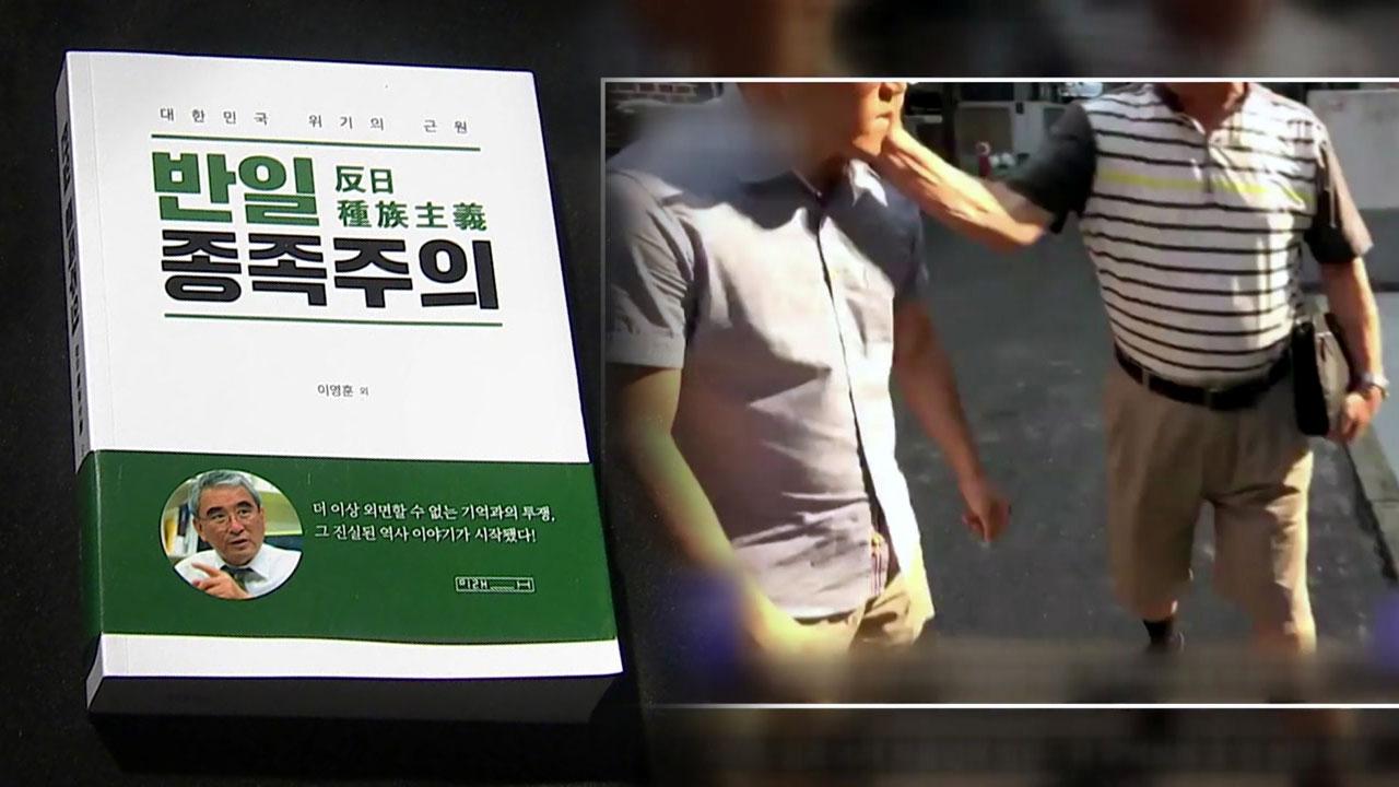 """""""강제동원 부인""""에 기자 폭행...논란 중심 선 '반일 종족주의'"""