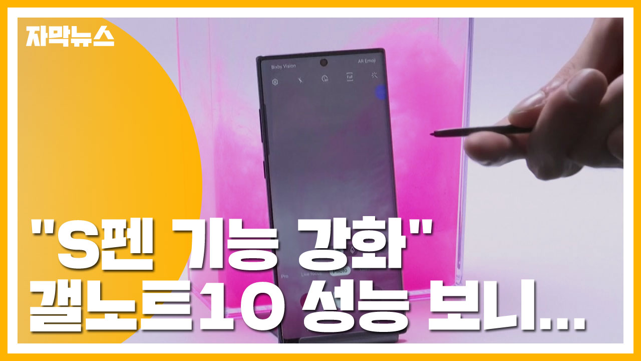 """[자막뉴스] 갤럭시 노트10 성능 보니...""""S펜 기능 강화"""""""