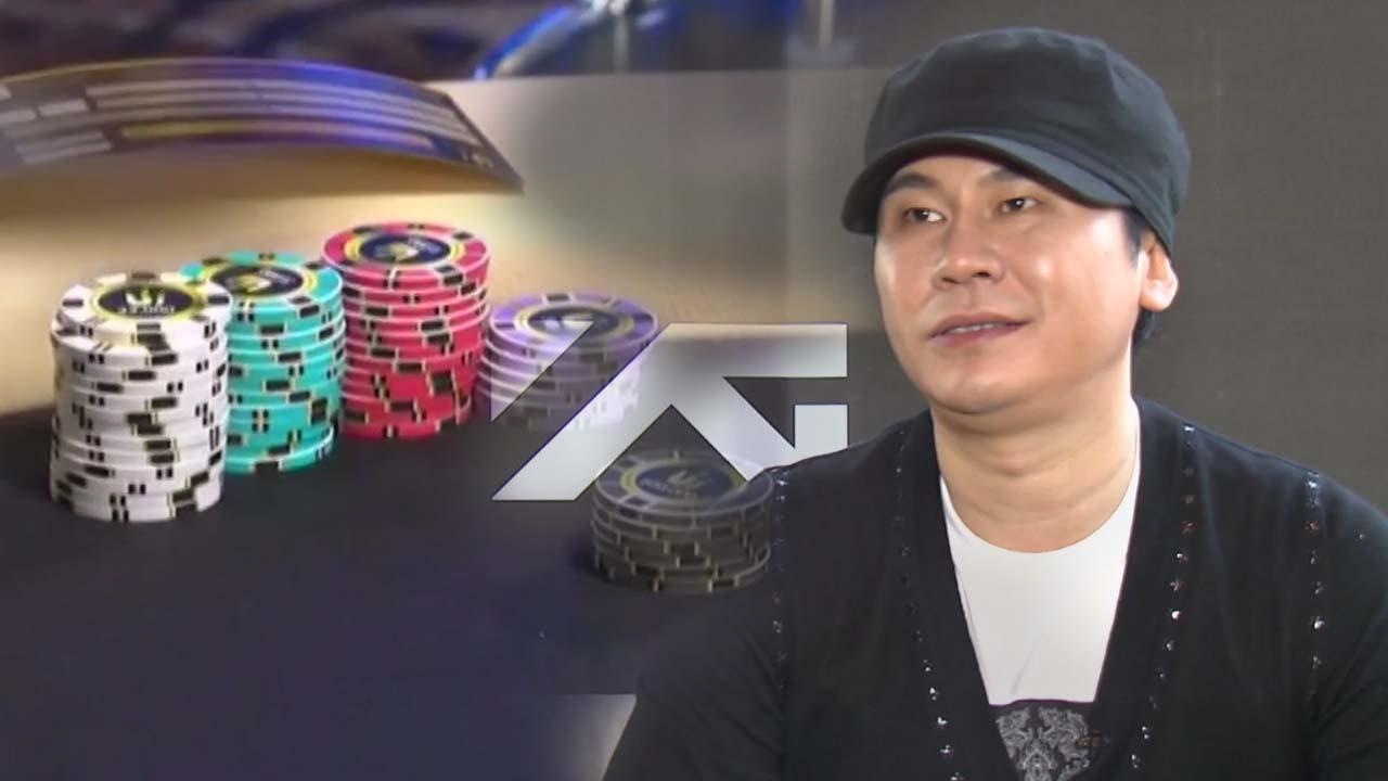 """'성 접대 의혹' 양현석 """"13억 환치기 원정도박"""""""
