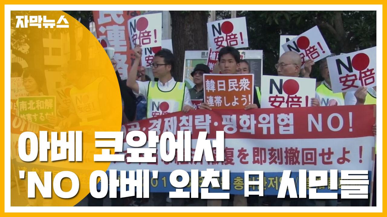 [자막뉴스] 아베 코앞에서 'NO 아베' 외친 일본 시민들