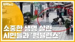 [자막뉴스] '기적 같은 일' 소중한 생명 살린 시민들과 펌뷸런스