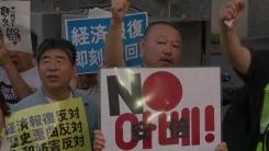 [취재N팩트] 총리관저 앞 '反 아베' 함성...아베는 듣고 있었다!