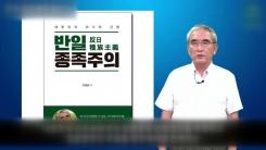 [취재N팩트] 논란 중심에 선 이영훈 '반일 종족주의'