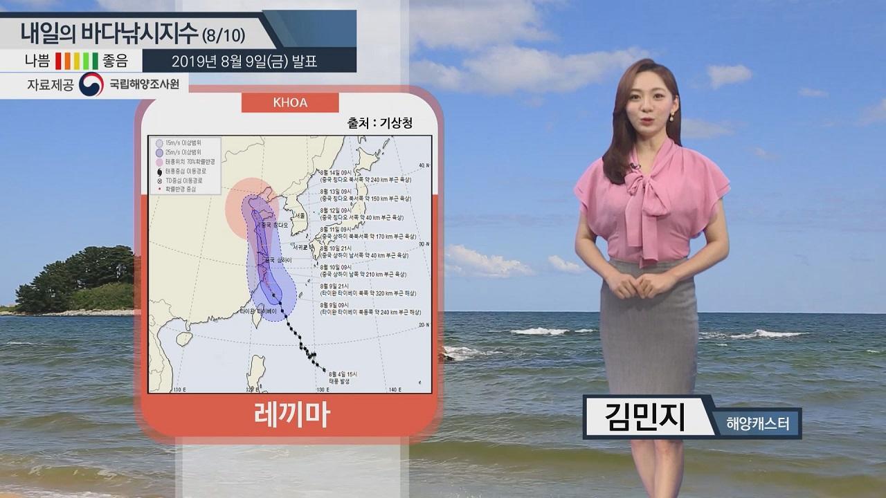 [내일의 바다낚시지수]8월10일 태풍 '레끼마' 중국연안 따라 북상 남해 서해 태풍 영향권