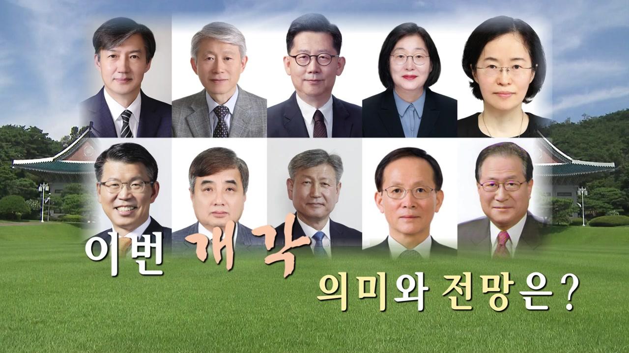 문재인 정부 2기 내각 완성...장관급 8명 교체