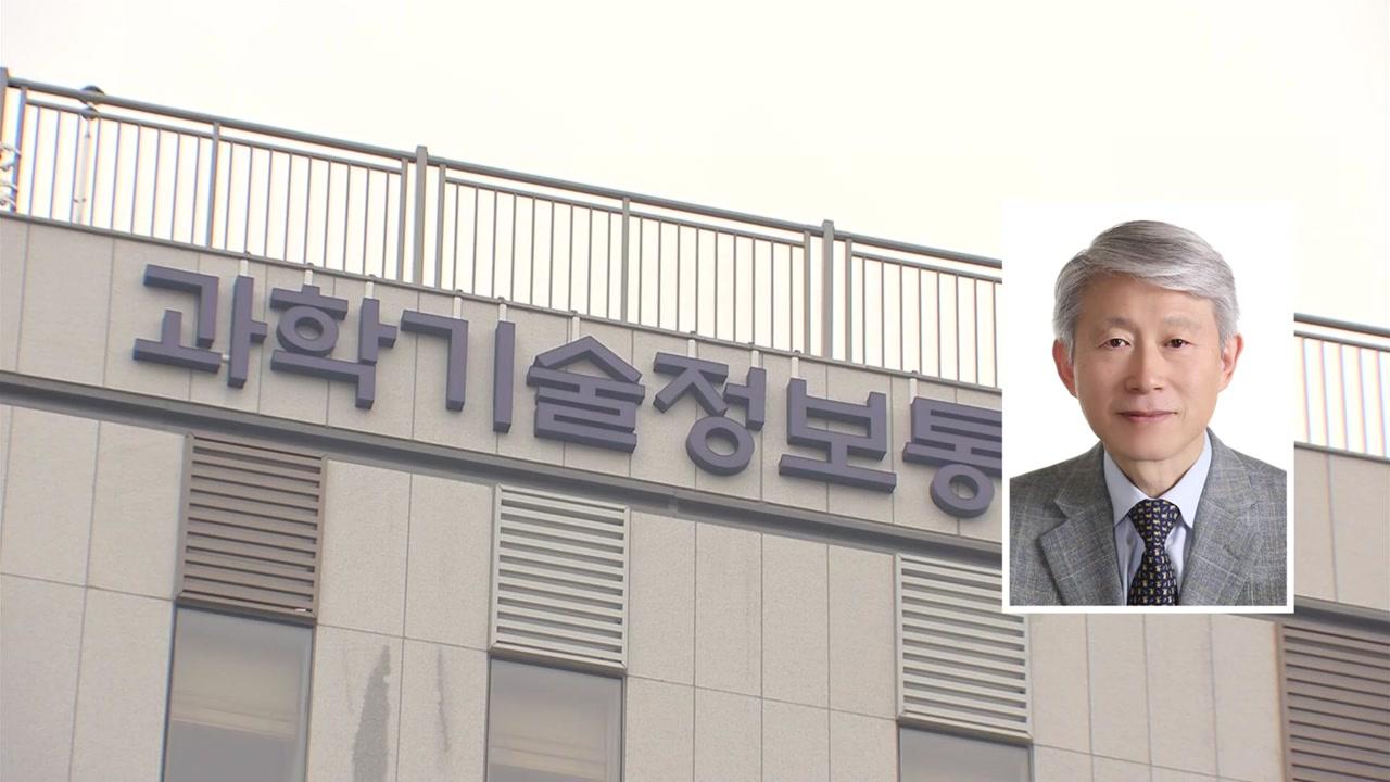전문성 있는 교수·관료 전진 배치...최기영 '삼고초려'
