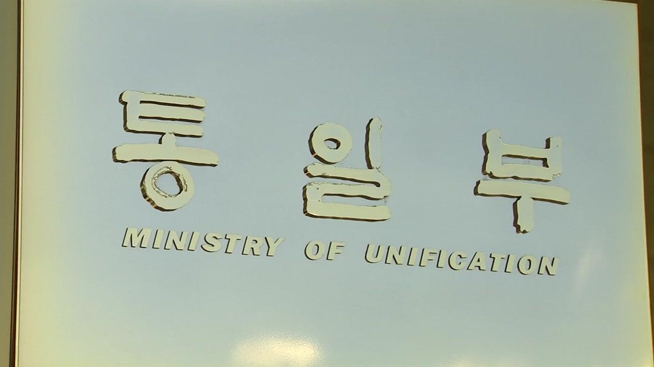 """통일부, 北 대남비난에 """"군사공동위 조속 가동해야"""""""