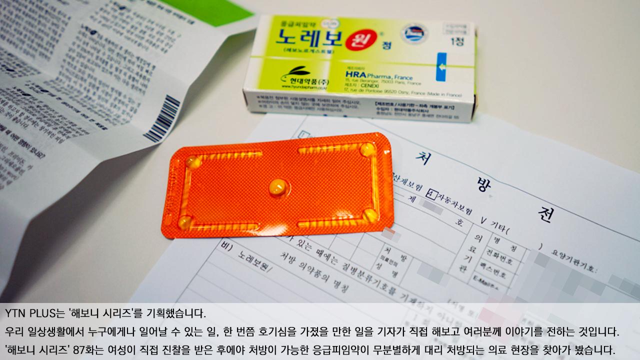 [해보니 시리즈 87] 응급피임약, 남자도 처방된다? 진찰부터 구매까지 '5분'