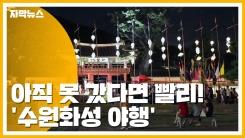 [자막뉴스] 더운 여름밤 데이트, 수원화성 야행으로