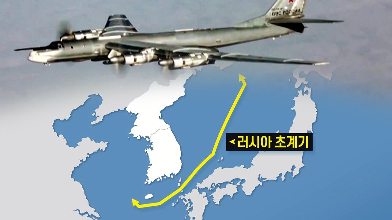 러 군용기 또 무단진입...일본이 먼저 공개