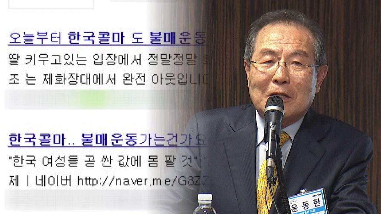 '막말 영상' 한국콜마 사과에도 불매운동 확산