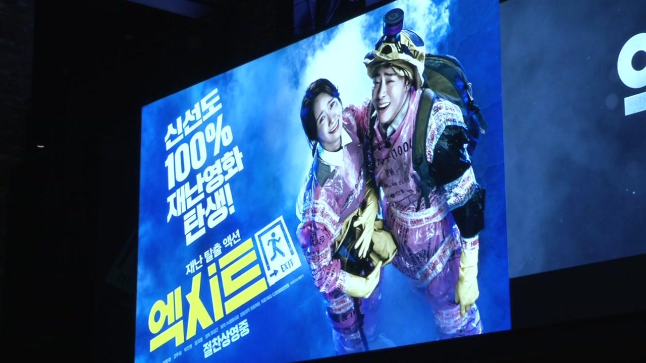 재난 영화 '엑시트' 개봉 11일째 500만 관객 돌파