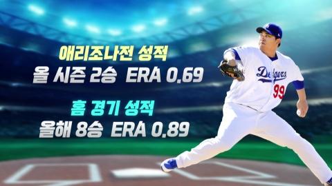 '부상 복귀' 류현진, 12승 도전 파란불