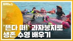 [자막뉴스] 위급 상황시 이렇게 하세요!...생존수영은 필수