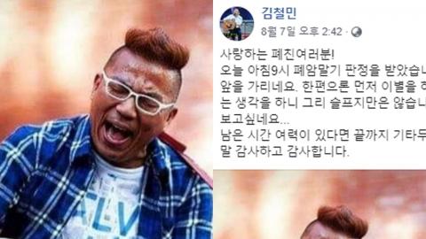 """개그맨 김철민, 폐암 말기 판정 받아 """"눈물이 앞을 가려"""""""