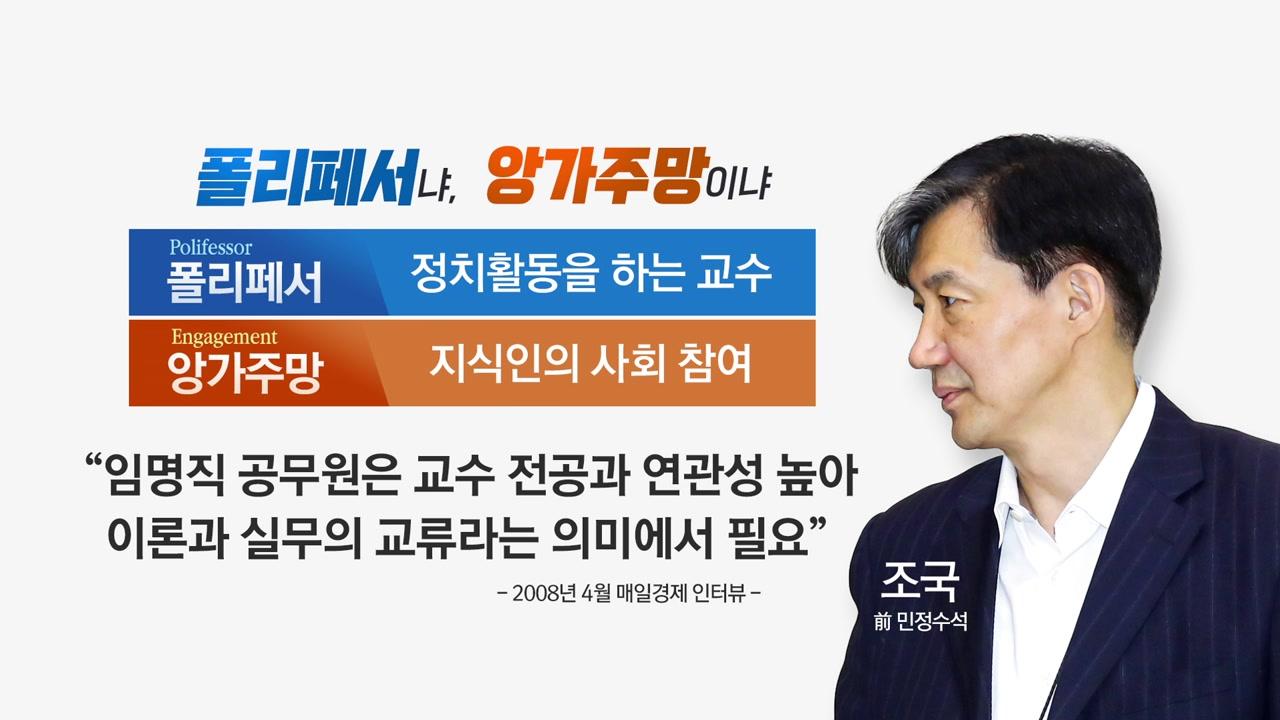 '청문 정국' 시작...여야, '조국 대전' 임박