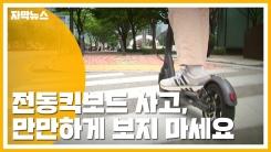 [자막뉴스] '최대 무기징역'...전동킥보드 만만하게 보지 마세요